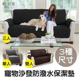 寵物沙發防水保潔墊 單人/雙人/三人可選 沙發寵物墊 沙發保護墊 貓抓墊 寵物沙發防塵防汙墊-輕居家8339-C