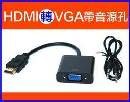【傻瓜批發】(S404)HDMI轉VGA 帶音源線 1080P高畫質 轉接頭 電腦螢幕/電視/投影機轉接線/轉接頭 板橋