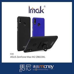 台南 歸仁【馬尼】Imak 創意支架牛仔殼/華碩 ZenFone Max M2 ZB633KL/手機殼/耐磨殼/PC硬殼