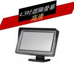 【可自取】4.3吋螢幕 4.3寸LCD 可接倒車攝影機 4.3寸 倒車螢幕 監視器 車用螢幕 家用螢幕
