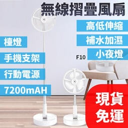 【傻瓜批發】(F10) 8吋無線摺疊風扇/折疊伸縮落地電風扇/補水加濕噴霧/USB充電7200mah 板橋現貨