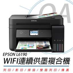 [8瓶墨,3年保] EPSON L6190 四合一傳真無線雙面列印連續供墨複合機