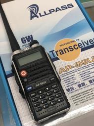 [大雄無線電] *三台一組價*  AP-99 雙頻對講機  手持對講機 6W高功率對講機 HORA 代理 品質保證