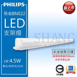 (5組出貨任選搭配) 飛利浦LED T5 4.5W 9W 13.5W 18W易省支架燈 黃光/自然光/白光(串接線另購)