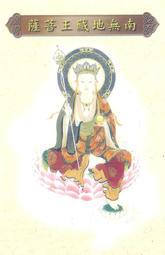 【開光佛卡】南無地藏王菩薩 和裕出版社 8.7cm x 6.4cm