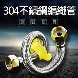 【304編織管】SUS304不鏽鋼編織軟管 不銹鋼冷熱進水管 4分軟管☆160小舖