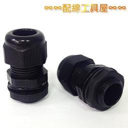 【配線工具屋】AG-25 18.6mm 外迫式電纜固定頭(公制螺紋)