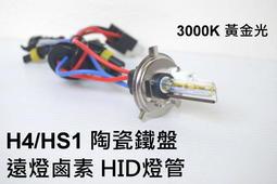 林口翔鷹拍賣場~ H4/HS1機車用HID  外銷版 陶瓷鐵盤燈座燈管(遠燈鹵素)3000K黃金光 特價220/支