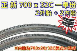 《意生》【正新 700x32C一車份:2外胎+2內胎】28x1 5/8 x 1 1/4外胎 全黑胎 細紋 公路車胎跑車胎