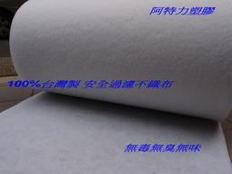 不織布 布織布 過濾布 過濾棉 水族過濾布 吸油布 各種尺寸皆可零裁 整捲更享優惠 零買1cm長=1元