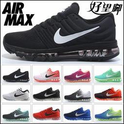 好望腳 Nike Air Max 2017 耐吉全掌氣墊 飛線科技透氣網面慢跑鞋 男女情侶運動鞋 氣墊鞋 跑步鞋