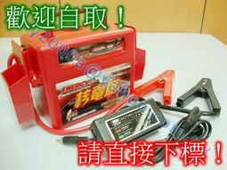 【可自取 台灣GS统力電池保固一年】輕鬆啟動4500cc 杜絕再生電池 全通路最低價 電力士救車線電力公司電霸核電廠