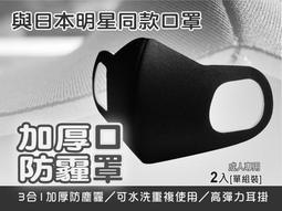3折優惠 {明星款2入裝}可水洗高彈力加厚防霾3D口罩 /3D 防塵口罩 透氣 防霾 PM2.5 水洗