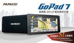 【小樺資訊】含稅  PAPAGO GOLiFE GOPAD 7 Wi-Fi  七吋平板+導航+行車記錄器
