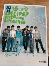 回憶殺Lollipop 棒棒堂男孩 初體驗電台宣傳單曲