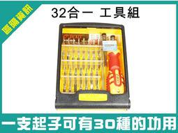 新品 32合一 多用螺絲起子工具盒 電腦 手機 拆卸維修工具 實用工具組 可攜帶式精密工具組 螺絲起子組 工具組