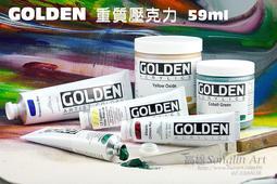 【美術社直營Y】高登GOLDEN Heavy Body Acrylic 重質壓克力顏料 59ml 級數1 單條