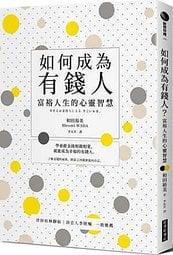 【新書滿千免運】如何成為有錢人:富裕人生的心靈智慧 9789869526388 和田裕美(Hiromi WADA) 經濟