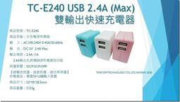 【電池小弟】TC-E240 通過安規認證 2.4A 雙USB快速充電器 ~黑 / 白 / 藍 / 粉紅 4色