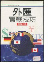 【語宸書店H133】《外匯實戰技巧》ISBN:9577920802│金錢文化│魏謙│七成新