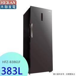 ↙預購 本月特價↙【禾聯家電】383L 變頻風冷無霜直立式冷凍櫃《HFZ-B3861F》原廠保固(含拆箱定位+舊機回收)