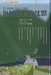 卡卡夫~海妖瑟倫的沉默~Zh8~[1999-04出版]~[dd179097]