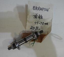 ◎英國BROMPTON鋼管折疊車前輪軸─老鋼管適用