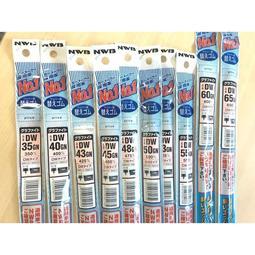 日本NWB 雨刷膠條 9mm膠條 三節式雨刷膠條 雨刷膠條 DW膠條 雨刷條 通用膠條 雨刷膠條 NWB雨刷
