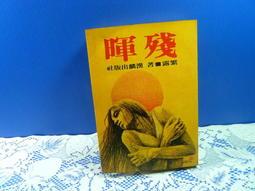 漢麟出版社出版–殘暉(繁露著)