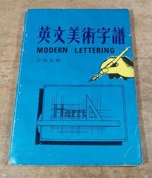 英文美術字譜:Modern Lettering(民國63年出版)│張經全│五洲│老書