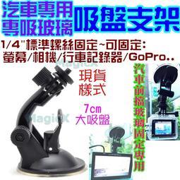 MG安控-車用螢幕支架 汽車固定相機支架汽車GoPro支架 行車記錄器支架運動DV支架 汽車玻璃吸盤支架