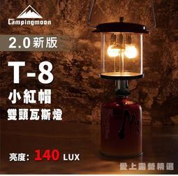 全新2.0新版【愛上露營】Campingmoon 柯曼小紅帽雙蕊 燃氣瓦斯燈 野營照明 帳篷燈戶外取暖照明 汽化燈