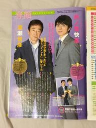(切頁)TV LIFE 2015.05.08 井之原快彥 V6、阿部貞夫 阿部隆史 共1張2面