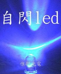 5mm LED 藍色 自動閃爍 自動閃爍led  氣氛燈 警示燈 爆亮度 煞車燈 小燈 批發價 1000顆1000元