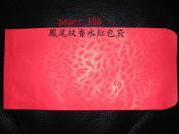 【亞誠】紅包袋  香水紅包袋 ~500個~~[鳳尾紋香水紅包袋下標處]~網路最低價~~