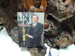 乙1156 中立-國家調查員王光宇解密 作者夏珍 天下遠見 2003