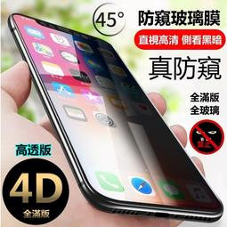 4D 防窺 滿版 iPhone xs x 保護貼 玻璃貼 iPhonexs 防偷窺 ixs 防窺膜 防摔 防爆 保護隱私