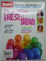 【月界】Cheers 快樂工作人雜誌特刊-每一個NO都是成交的開始(絕版)_天下雜誌出版_自有書_原價99〖行銷〗CNF