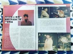 吳青峰  作《太空人》專輯最開心的是被了解 明星專訪 內頁2面 2020年