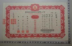 【台灣博土TWBT】201311-122 民國80年 亞洲皮革股份有限公司面額新台幣一萬元整之一千元股票