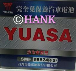 $HANK電池專賣$ YUASA 湯淺55B24L/R(S)-SMF免保養汽車電池免加水電瓶