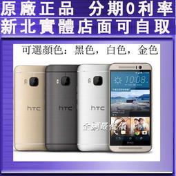 送保護套+鋼化膜 HTC One M9 32GB LTE 4G上網 八核心旗艦機2000萬照相5吋螢幕 福利品