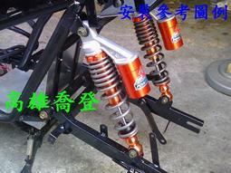 後避震器-阻尼-氮氣-氣曩-適用電動機車.電動車.電動自行車.摩托車