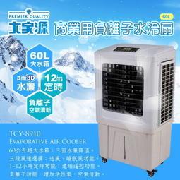 缺貨 大家源 商業用60公升負離子水冷扇 TCY-8910 / TCY8910 三面水簾降溫/加濕