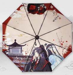 魔道祖師周邊遮陽晴雨傘魏無羨藍忘機動漫周邊二次元