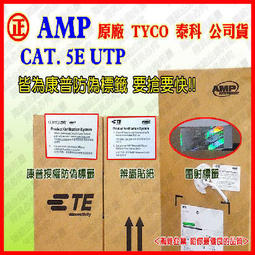 瀚維規格書 可訂製 原廠 AMP COMMSCOPE CAT.5E UTP 網路線 305M 售 CAT.6 大同