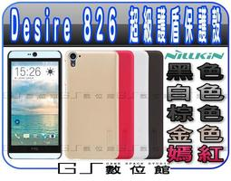 [ GS 數位館 ] HTC Desire 826 超級護盾保護殼 磨砂硬殼 保護套 背殼 送保護貼 免費代貼