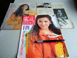 徐樂眉@雜誌內頁3張照片@群星書坊GK-41-1