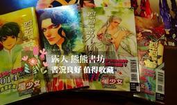 熊熊書坊(二手漫畫) 四十四個夢 1~4集(合售)作者:賴安/東立出版