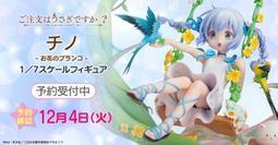 大雅代購 預約9月 F:NEX 請問您今天要來點兔子嗎 智乃 花之鞦韆 1/7 PVC 12/4結單